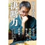 なぜ将棋の羽生さんはベストセラーを連発できるのか?