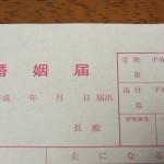 なぜ将棋の羽生さんは現役アイドルと結婚できたのか?