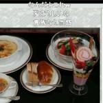 貴族(佐藤天彦)の昼食は、グラティネとストロベリーパフェ
