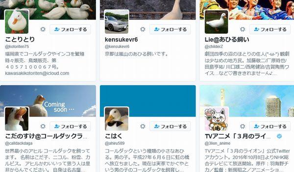 羽生さんの奥さんの畠田理恵さんがとにかくアヒルを飼いたがっている