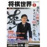 『将棋世界1月号』の羽生さんがとても「いい笑顔」をしている件