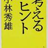 昭和30年代に書かれた『考えるヒント』で現在のコンピューター将棋と人間の関係が予言されていた