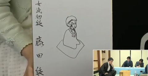 藤田綾画伯の羽生名人のイラスト